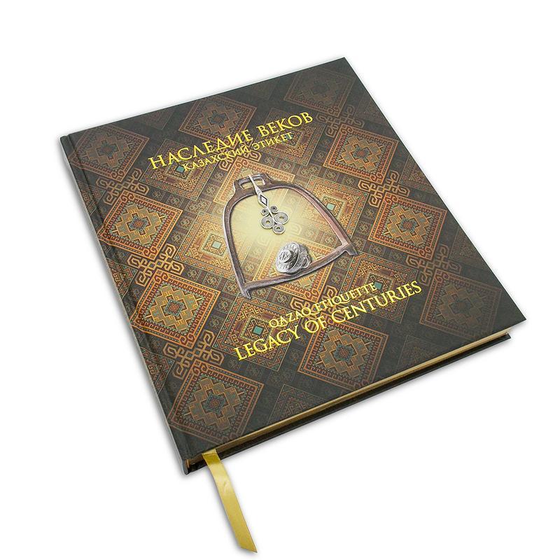 Книга НАСЛЕДИЕ ВЕКОВ. Казахский этикет
