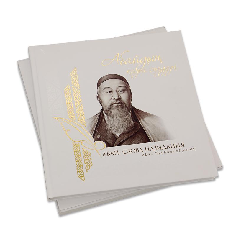 Книга «Абай.Слова назидания»